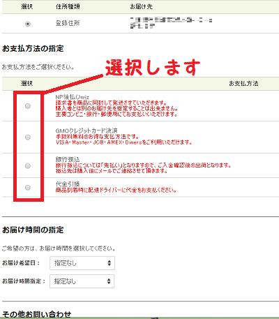 注文方法05